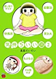 気持ちいい体 2 (チャンピオンREDコミックス)