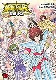 聖闘士星矢THE LOST CANVAS冥王神話 番外編 (チャンピオンREDコミックス)