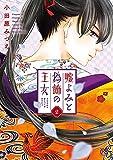 嘘よみと偽飾の王女 2 (プリンセス・コミックス)