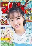 週刊少年マガジン 2021年26号
