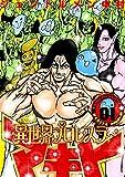 異世界プロレスラーマキト【描き下ろしおまけ付き特装版】 (ズズズキュン!)