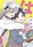 はかせの未来【カラーページ増量版】 (2) (バンブーコミックス)