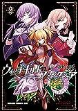 ウィッチギルド ファンタジア 2 (ドラゴンコミックスエイジ)