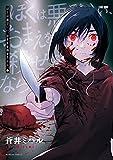 ぼくは悪でいい、おまえを殺せるなら。【カラーページ増量版】 (1) (バンブーコミックス)