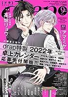 drap (ドラ) 2021年 09月号 [雑誌]