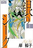 銀のジーク 1 (クイーンズセレクション)