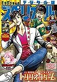 ビッグコミックスペリオール 2021年12号