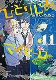 ひとりじめマイヒーロー: 11 (gateauコミックス)