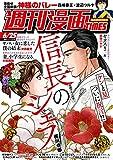 週刊漫画TIMES 2021年6/25号 [雑誌] (週刊漫画TIMES)