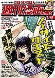 週刊漫画TIMES 2021年6/18号 [雑誌] (週刊漫画TIMES)
