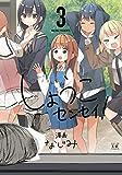 しょうこセンセイ! 3巻 (まんがタイムKRコミックス)