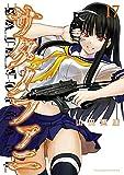 サタノファニ(17) (ヤングマガジンコミックス)