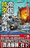 帝国時空大海戦【1】新機動艦隊誕生! (ヴィクトリー ノベルス)