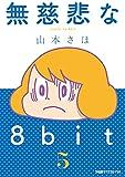 無慈悲な8bit(5) (ファミ通クリアコミックス)