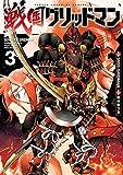 戦国グリッドマン 3 (少年チャンピオン・コミックス)