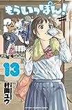 もういっぽん! 13 (少年チャンピオン・コミックス)