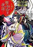 華仙公主夜話 その麗人、後宮の闇を斬る【電子特別版】 2 (プリンセス・コミックス)