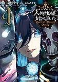 人外姫様、始めました ~Free Life Fantasy Online~(4) 人外姫様、始めました ~Free Life Fantasy Online~ (シリウスコミックス)