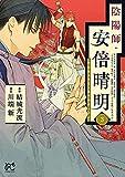 陰陽師・安倍晴明【電子単行本】 3 (プリンセス・コミックス)