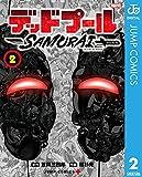 デッドプール:SAMURAI 2 (ジャンプコミックスDIGITAL)