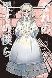 なれの果ての僕ら(7) (週刊少年マガジンコミックス)