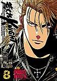 荒くれKNIGHT リメンバー・トゥモロー 8 (ヤングチャンピオン・コミックス)