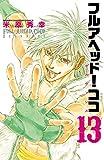 フルアヘッド!ココ ゼルヴァンス 13 (少年チャンピオン・コミックス)