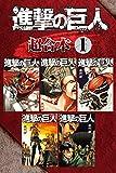 進撃の巨人 超合本版(1) (週刊少年マガジンコミックス)