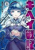キヘイ戰記(3) (シリウスコミックス)