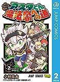 ブラッククローバーSD アスタくん魔法帝への道 2 (ジャンプコミックスDIGITAL)