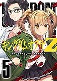 キングダムオブザZ(5) (コミックDAYSコミックス)
