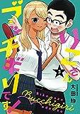 りこさんブッチギリです!(3) (コミックDAYSコミックス)