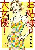 お姑様は大女優! 13 (A.L.C. DX)