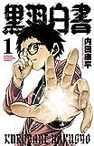 黒羽白書 1 (少年チャンピオン・コミックス)