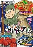 戦争めし 7 (ヤングチャンピオン・コミックス)