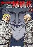 クローズ外伝 鳳仙花 the beginning of HOUSEN 11 (少年チャンピオン・コミックス エクストラ)