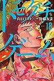 トモダチゲーム(18) (週刊少年マガジンコミックス)