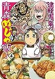 津軽先輩の青森めじゃ飯! 4 (チャンピオンREDコミックス)