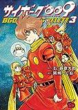 サイボーグ009 BGOOPARTS DELETE 3 (チャンピオンREDコミックス)