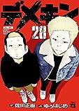 デメキン 28 (ヤングチャンピオン・コミックス)
