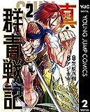 真・群青戦記 2 (ヤングジャンプコミックスDIGITAL)
