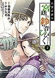 八雲京語り 宮廷に鈴の音ひびく【電子特別版】 2 (プリンセス・コミックス)