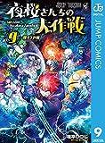 夜桜さんちの大作戦 9 (ジャンプコミックスDIGITAL)