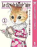 ボードレールの猫 1 (マーガレットコミックスDIGITAL)