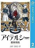 アイテルシー 2 (ジャンプコミックスDIGITAL)