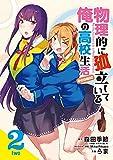 物理的に孤立している俺の高校生活@comic 2巻 (マッグガーデンコミックスBeat'sシリーズ)