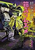 終末世界の箱入りムスメ 2巻 (ブレイドコミックス)