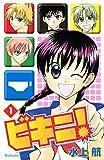 ビキニ!(1) (なかよしコミックス)