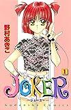 JOKER(1)