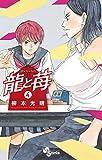 龍と苺(4) (少年サンデーコミックス)